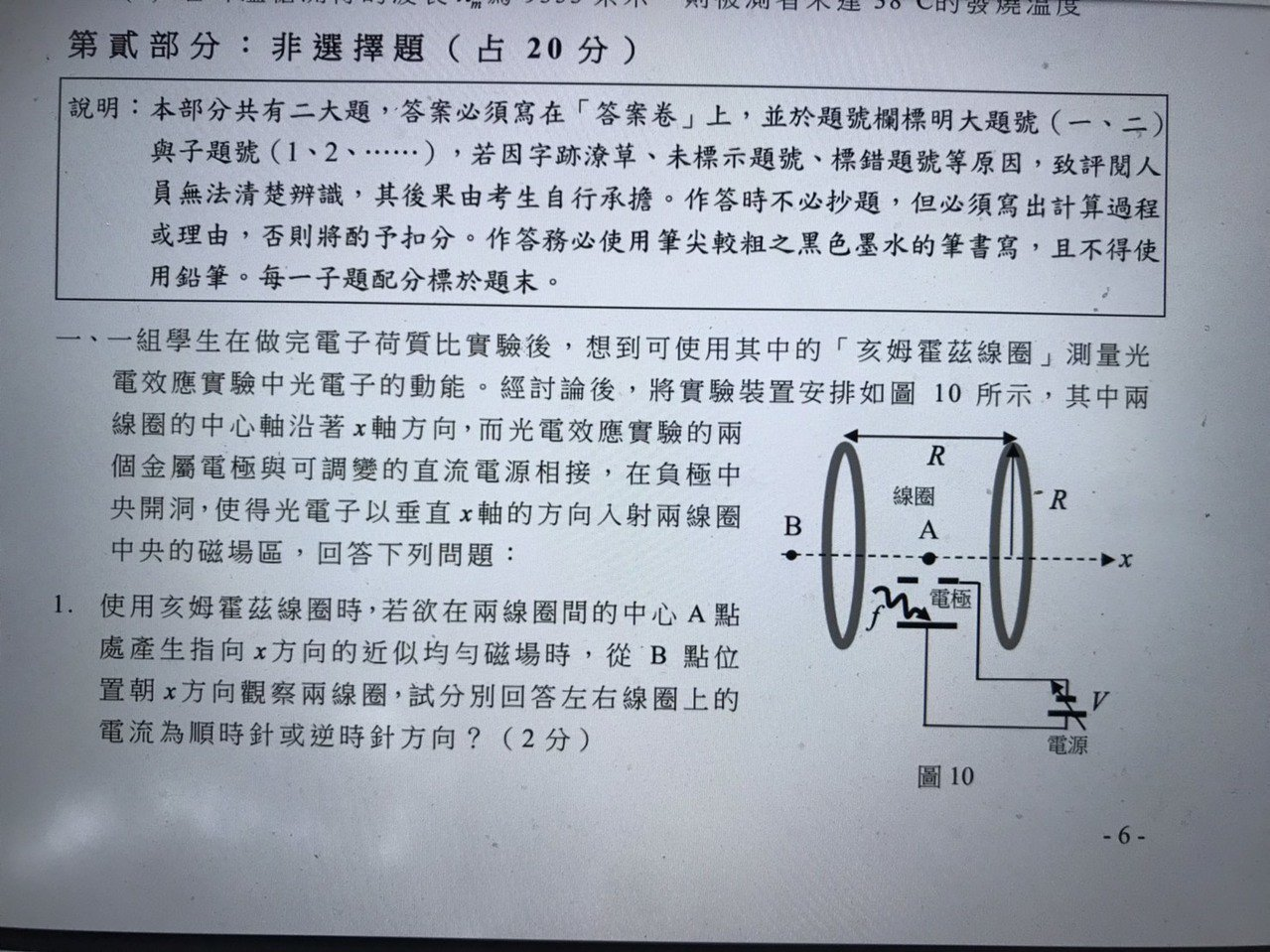 107指考物理科實驗題。圖/取自大考中心