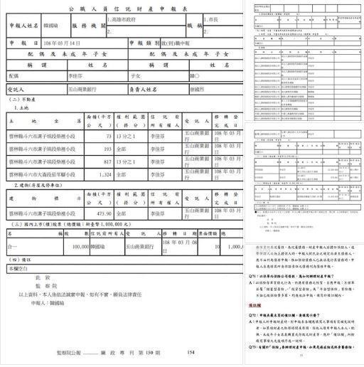 韓國瑜夫婦財產申報表。取自臉書