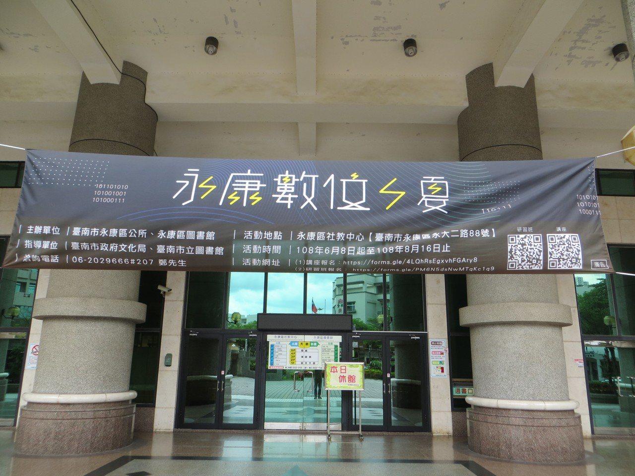 炎夏進圖書館吹冷氣 台南還能免費學有趣有用數位資訊