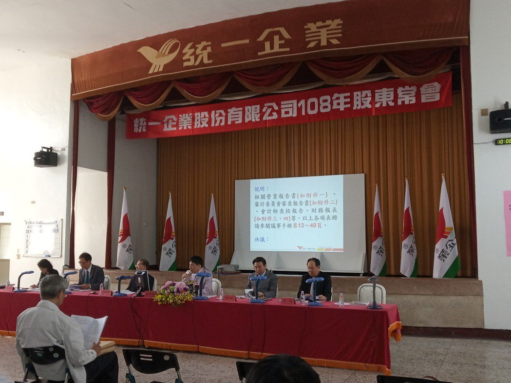 統一(1216)今(18)日召開股東會。記者何秀玲/攝影