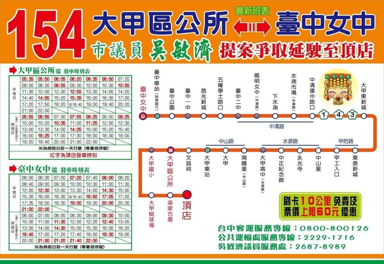 台中154路公車延駛頂店,方便在地民眾。圖/吳敏濟議員提供