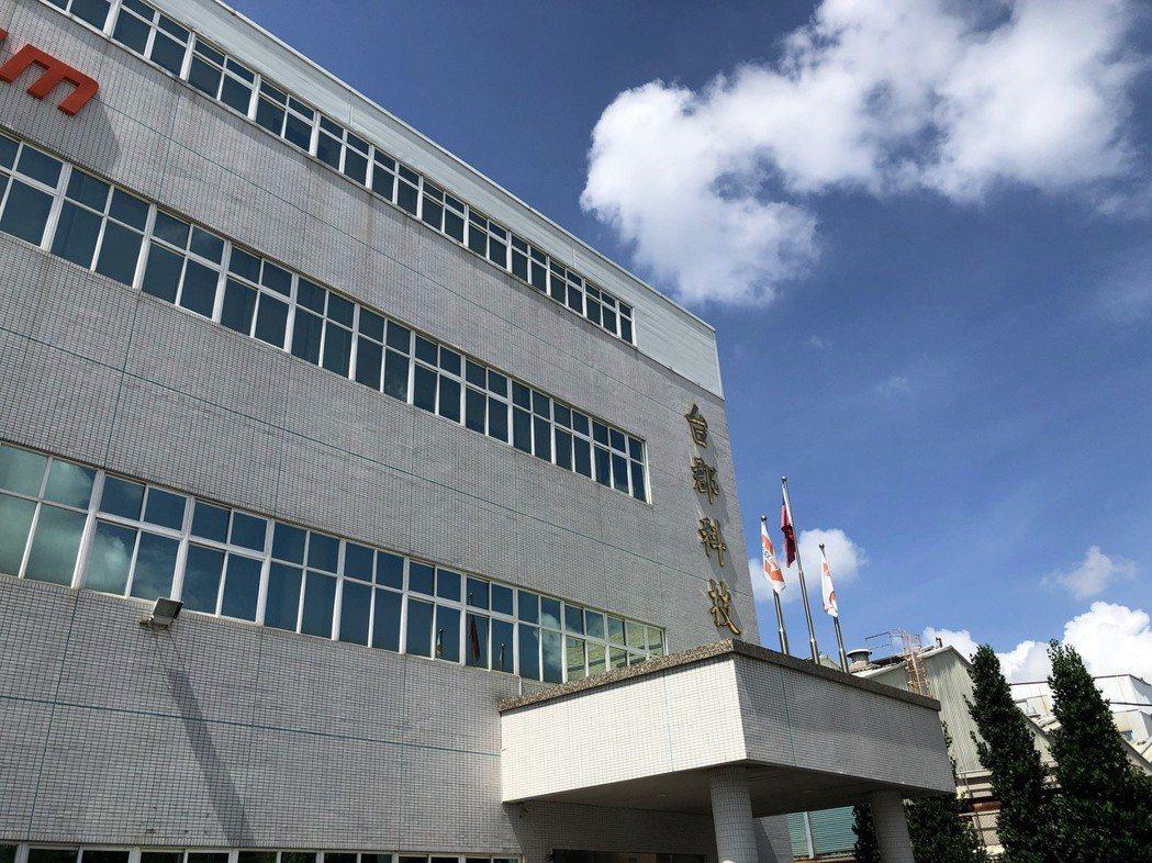 台郡今天召開股東大會。記者尹慧中攝影