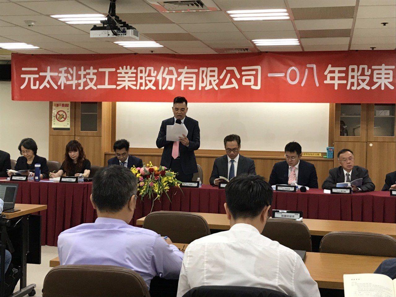 電子紙廠元太今天舉行股東常會。記者蔡銘仁/攝影