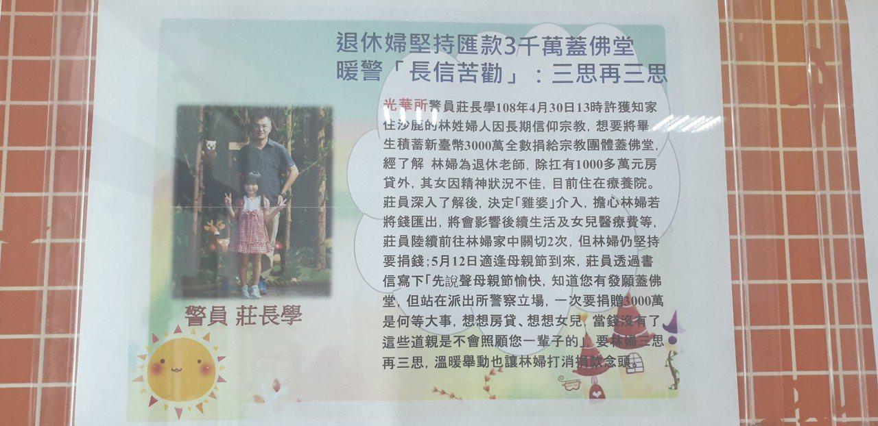 清水警分局的榮譽榜,勸阻婦人匯3000萬元警員獲表揚。記者游振昇/攝影