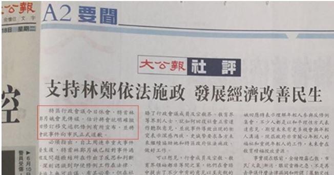 大公報今日社評指出,香港特首林鄭月娥今日將會見傳媒,估將明確撤回修訂,並就事件向...
