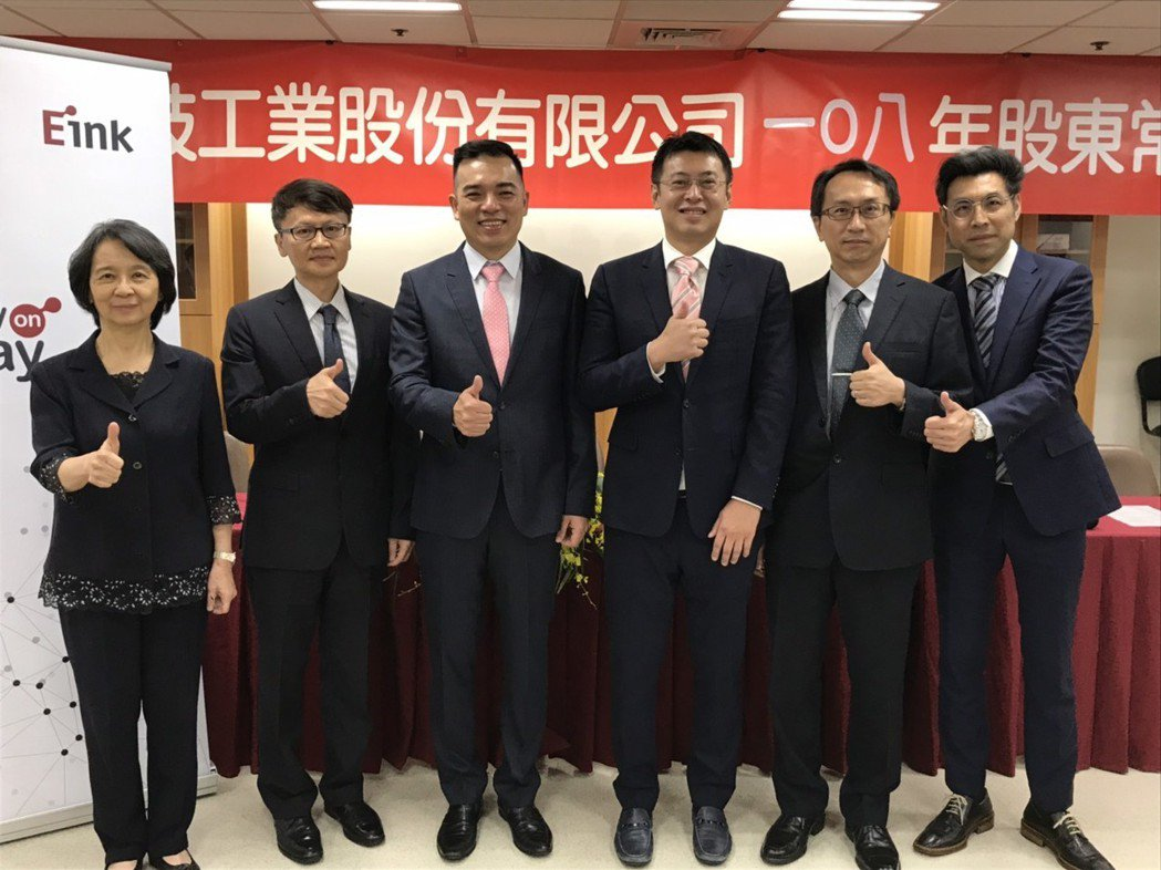 元太今天舉行股東常會。記者蔡銘仁/攝影
