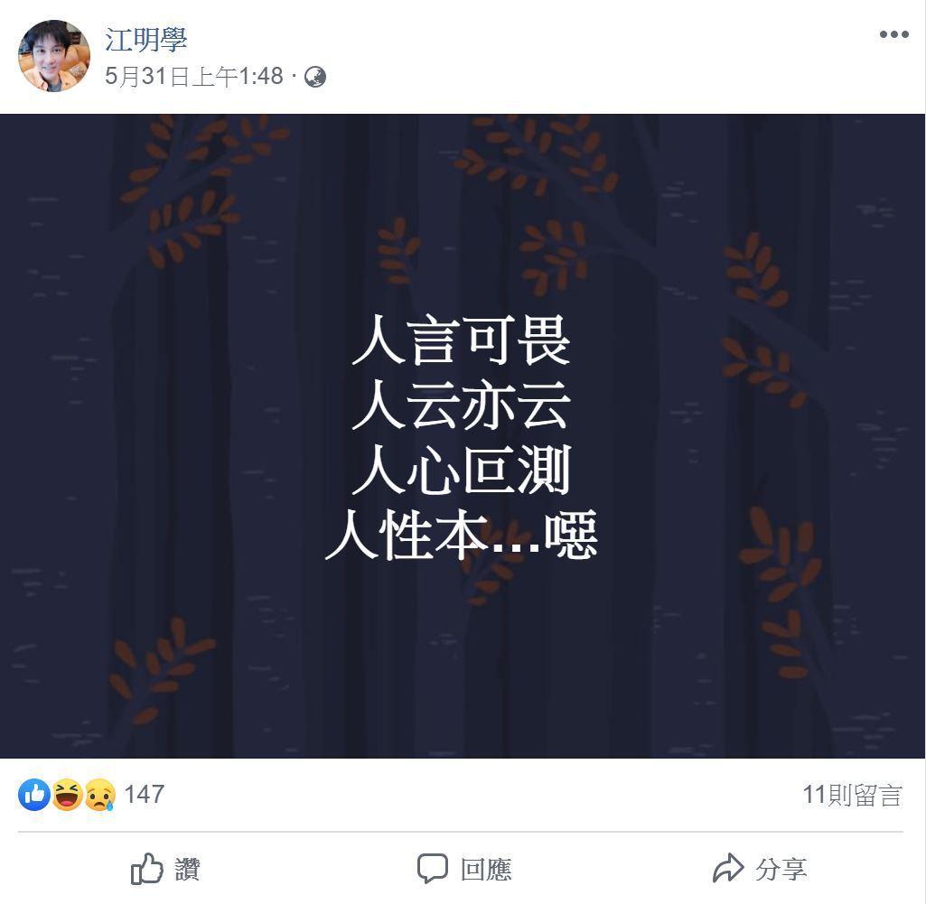 江學明日前於臉書寫下「人言可畏,人云亦云,人心叵測,人性本...噁」。記者柯毓庭...