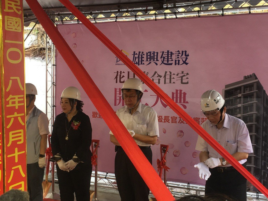 台北市首件危老建案今天開工動土,市長柯文哲出席致詞。記者張世杰/攝影