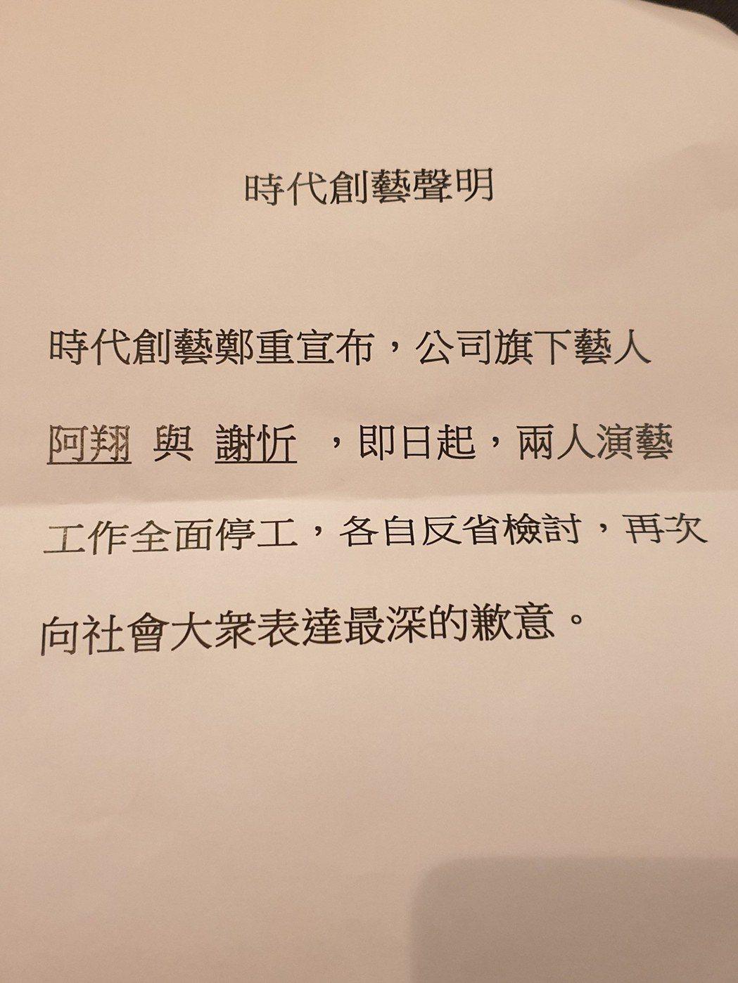 公司聲明。記者李姿瑩/攝影