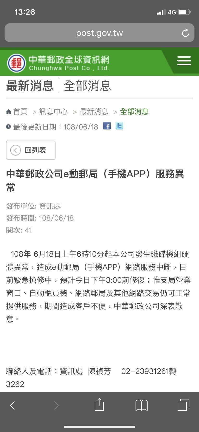 中華郵政App「e動郵局」故障。圖/中華郵政提供