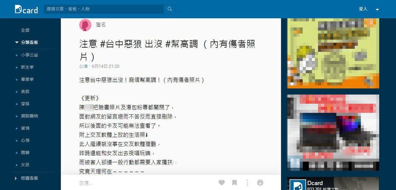 網路論壇Dcard有網友匿名PO文提醒「台中惡狼出沒」,指控陳男約女網友散心聊天...