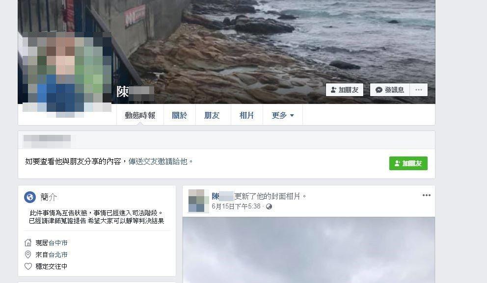 網路論壇Dcard遭指控是「台中惡狼」的陳男在臉書上回應,雙方為互告狀態,事情也...