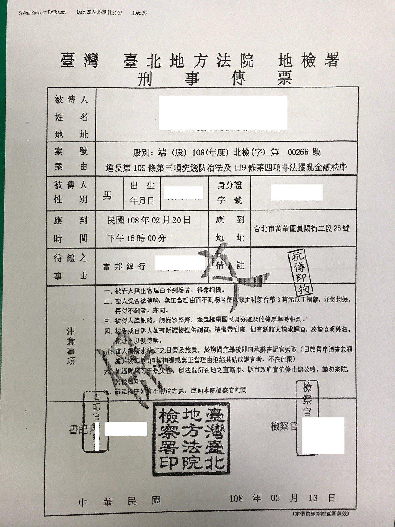 男子收到的假傳票。記者余衡/攝影