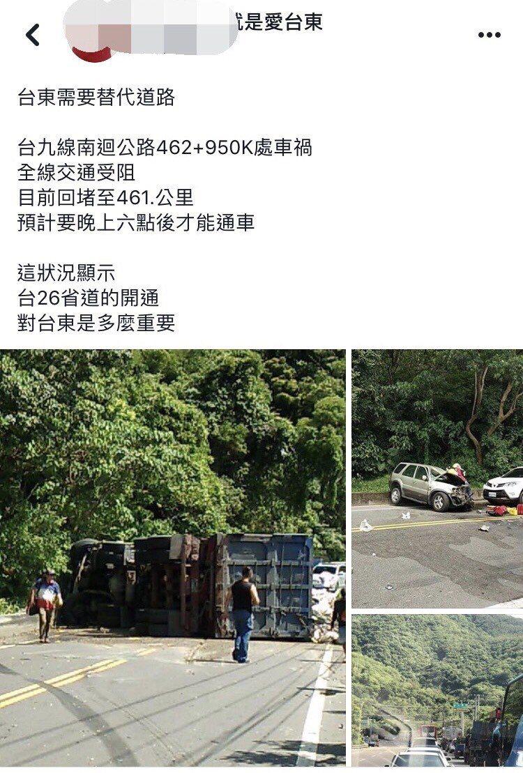 台九線南迴公路,發生貨車與轎車事故,目前雙向不通。圖/翻攝自臉書《就是愛台東》