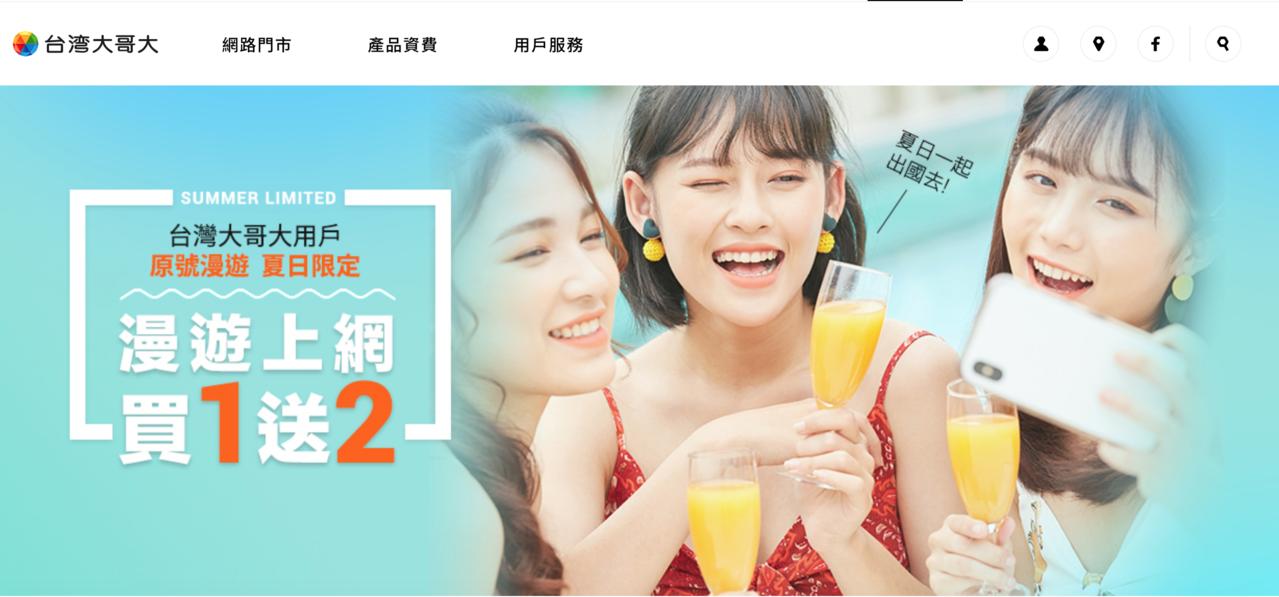 即日起至7月20日止,申辦台灣大漫遊上網吃到飽,4天至30天優惠價1天只要199...