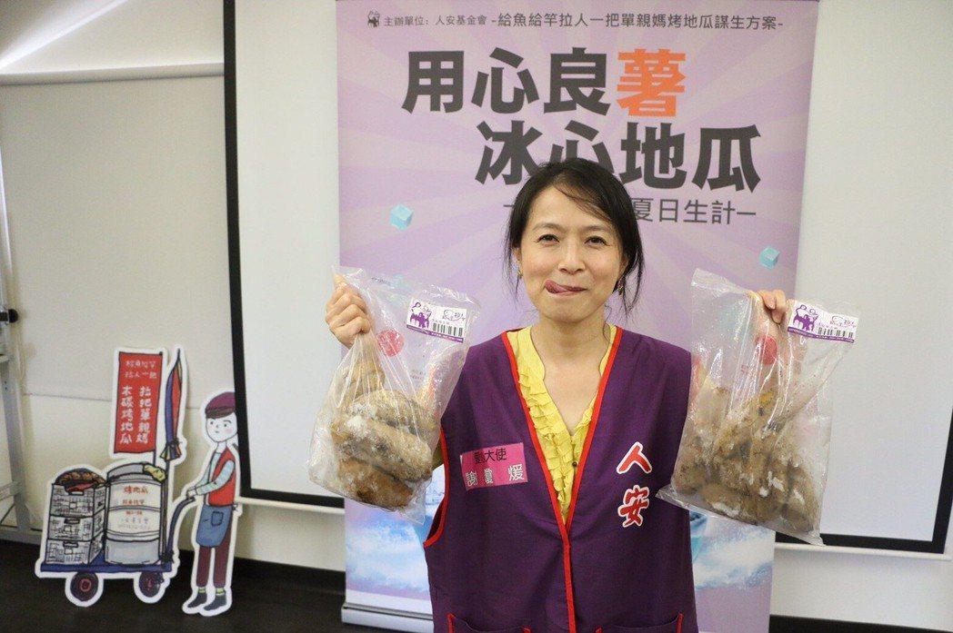 謝瓊煖出席「用心良薯冰地瓜」助烤瓜媽夏日生計記者會。圖/人安基金會提供