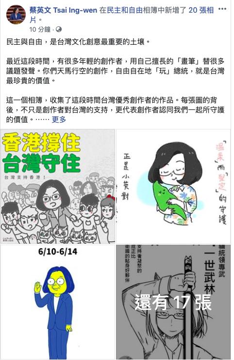 蔡總統稍早透過臉書表示,民主與自由,是台灣文化創意最重要的土壤。照片翻攝自總統臉...
