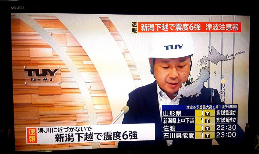 日本時間今天晚上10點22分發生震度6強、芮氏規模6.8地震,各電視台也中斷原本...