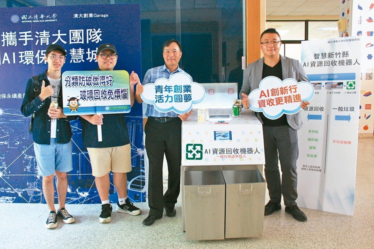 清華大學AI研究團隊將AI結合環保、物聯網技術,三秒內就能辨識4種資源回收物。 ...