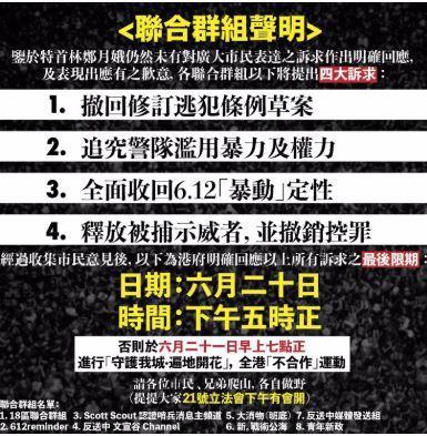 反送中示威民眾認為官逼民反,網路上開始串聯,醞釀21日行動升級。取自星島日報