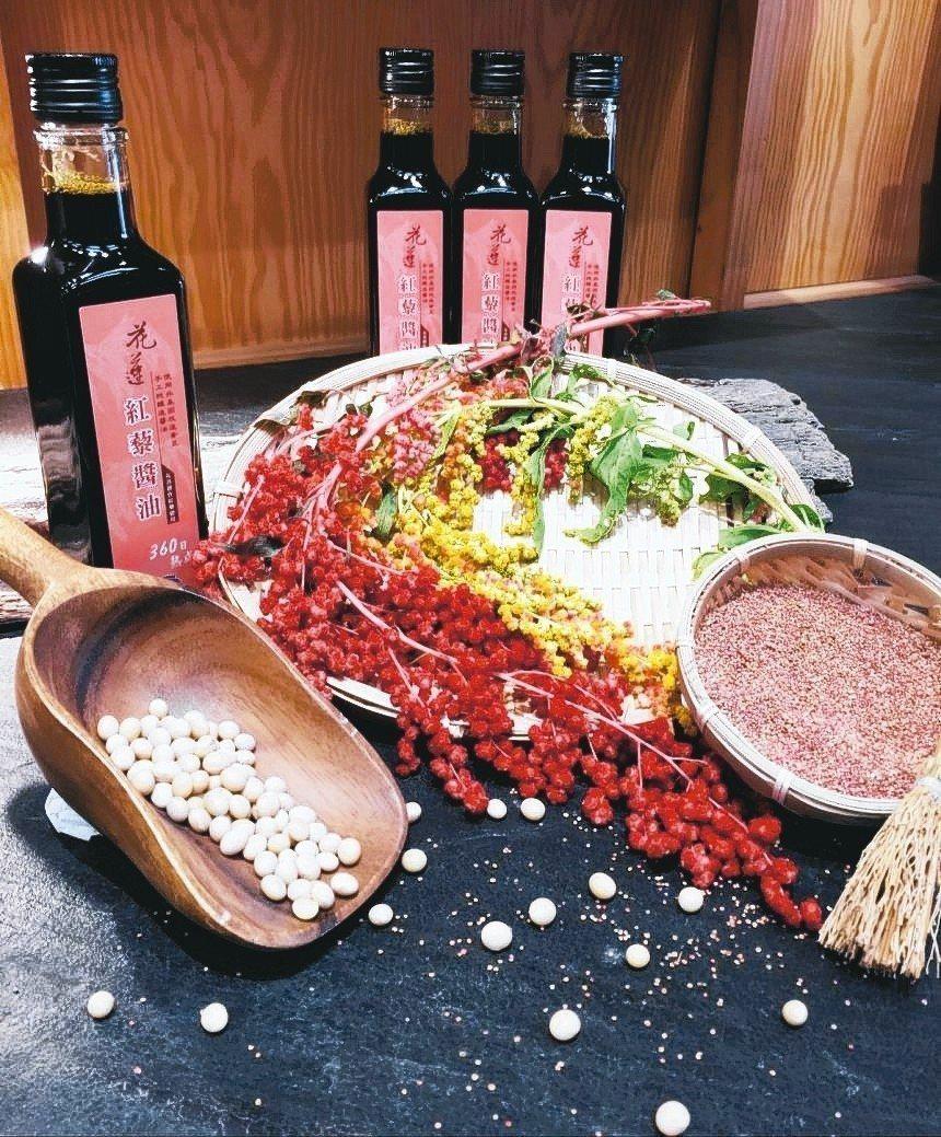 用東部紅藜做成的紅藜醬油,為花蓮百年手工醬油老店的新產品。 石資中心/提供