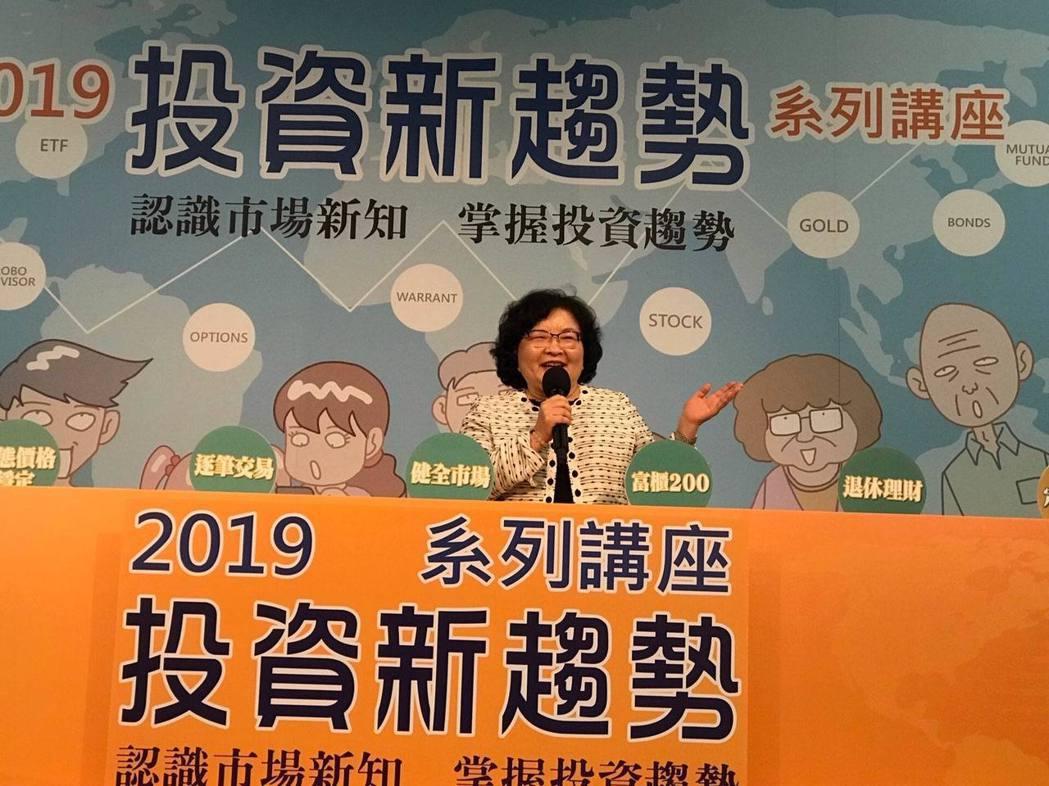 證基會總經理張麗真表示,「2019投資新趨勢系列講座」共舉辦四場,除了台北場外,...