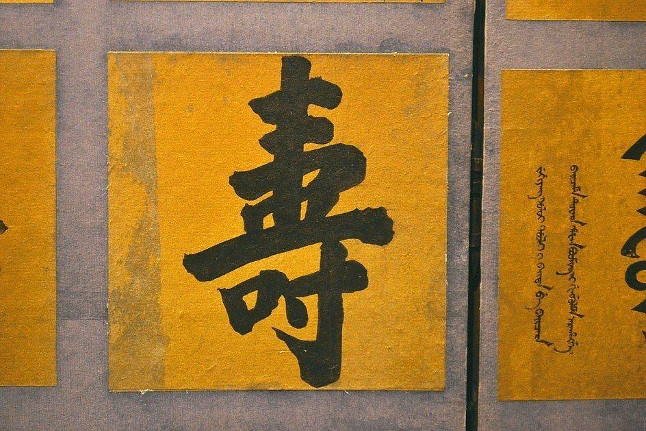 王爾烈壽屏上的楷書「壽」字無署名,傳為清嘉慶皇帝所書。
