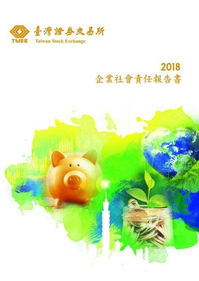 2018證交所CSR封面。 圖/台灣證交所提供