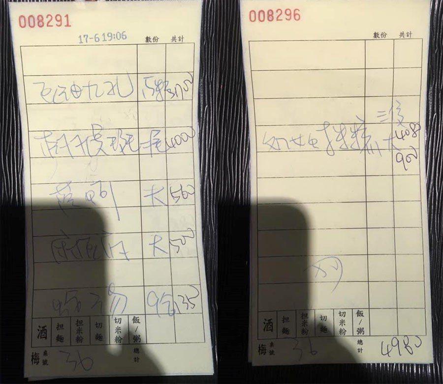 網友貼出單據,指控台北某餐廳把日本客當「盤子」。圖擷自爆怨公社
