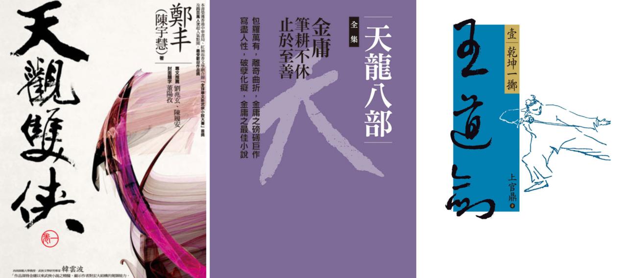 水陽最喜歡這三本武俠小說,(左起)鄭丰的《天觀雙俠》,金庸的《天龍八部》,上官鼎...