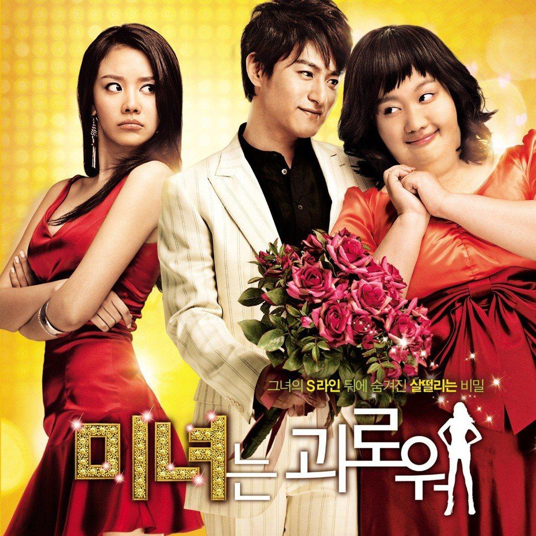 韓國電影「醜女大翻身」劇照。