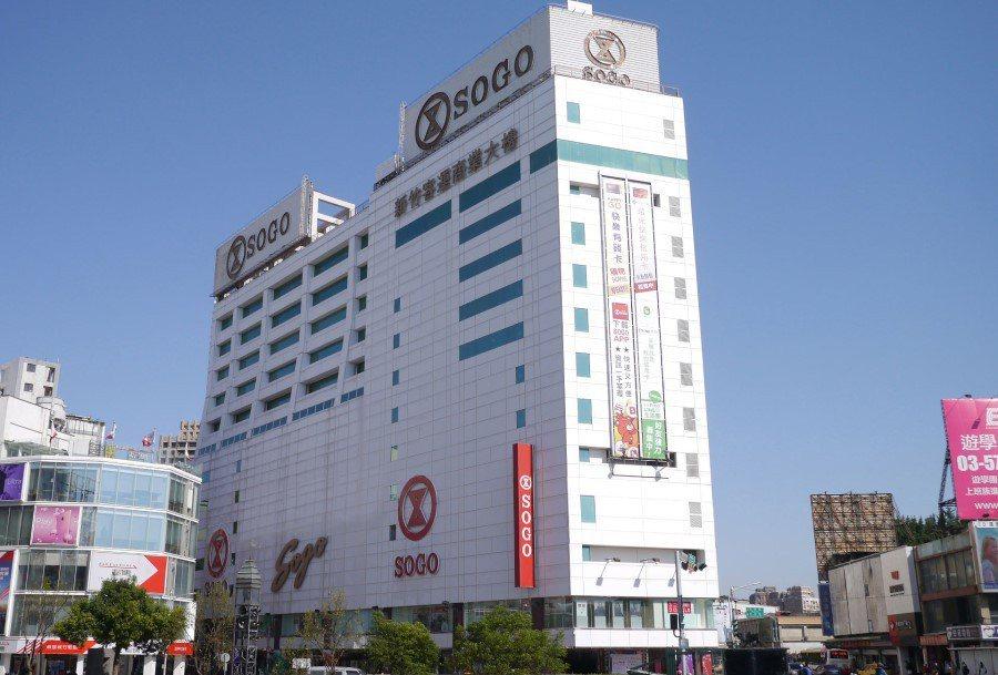 圖片來源/新竹SOGO百貨站前館官方網站