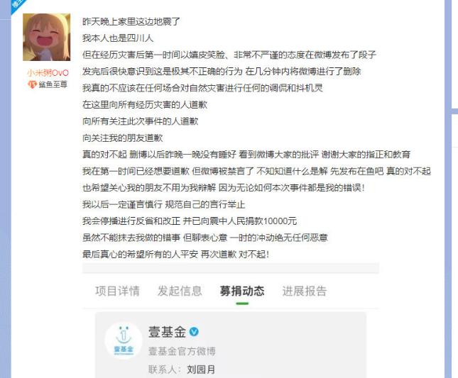 小米粥表示「未來會謹言慎行,暫停直播反省自己」,並捐出1萬人民幣協助災區/圖片截...
