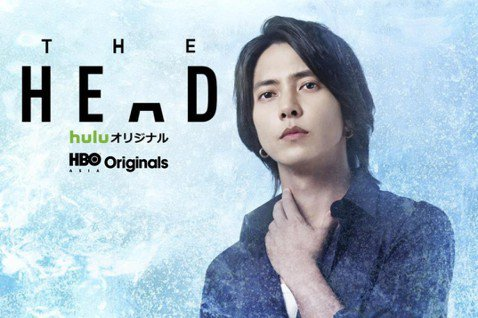 日本傑尼斯男星山下智久最近正在趕拍《IN HAND》(インハンド),日前更傳出他即將與HBO合作,挑戰用全英文出演驚悚影集《THE HEAD》,將於七月正式開拍。該劇將會在西班牙與冰島拍攝,並在歐洲...