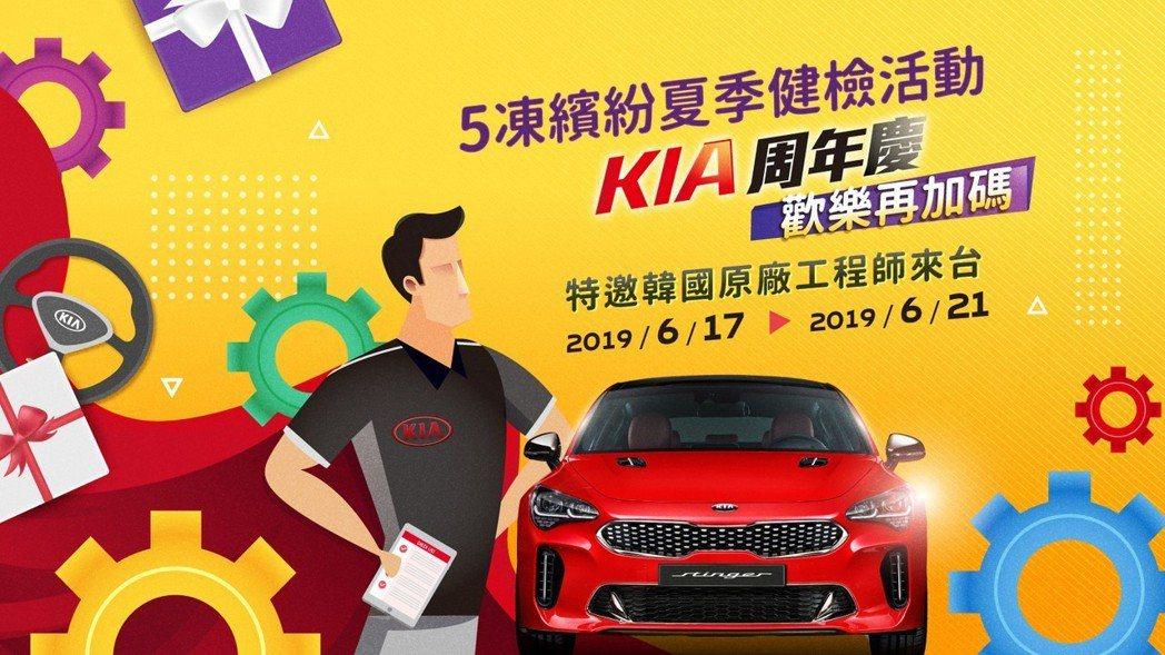 森那美起亞汽車特邀請KIA韓國原廠工程師來台,免費為車主愛車執行健檢工程。 圖/...