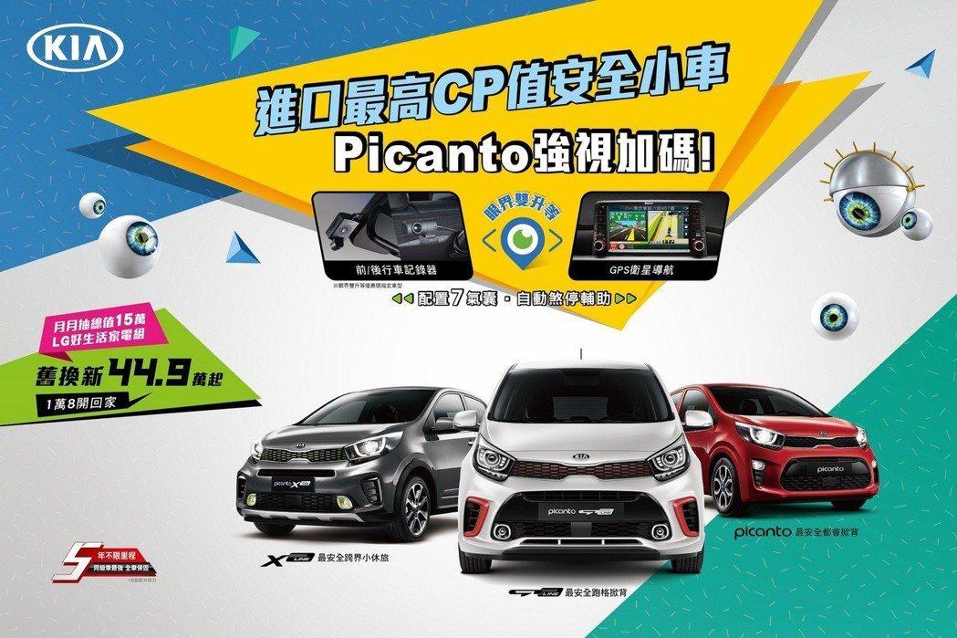 最高CP值安全小車Picanto,指定車型及出廠年份享免費升級GPS衛星導航系統...