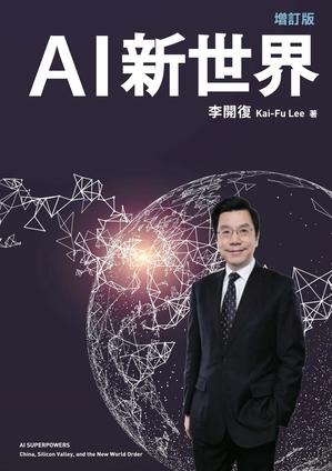 書名:《AI新世界》作家:李開復出版社:天下文化出版出版時間:201...