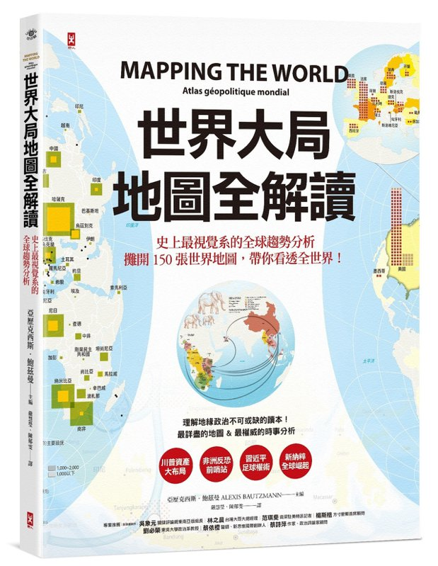 圖、文/野人《世界大局.地圖全解讀 Mapping the World》