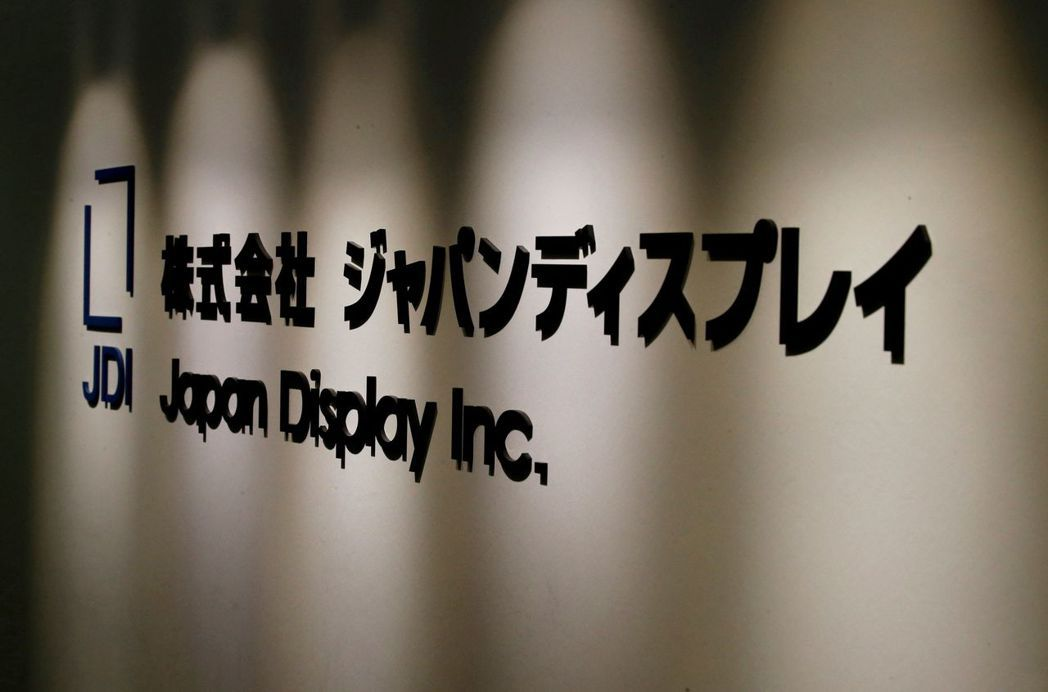 JDI仍全力挽留宸鴻加入LCD聯盟。 (路透)