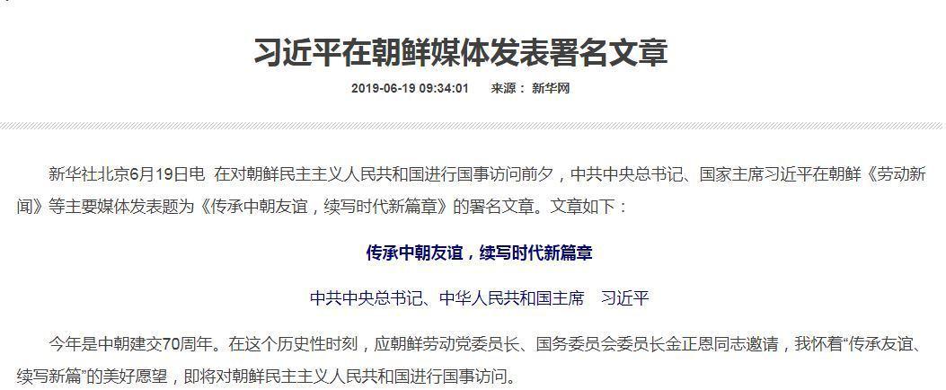 新華網今天刊出習近平今天為北韓勞動黨機關報勞動新聞撰文。