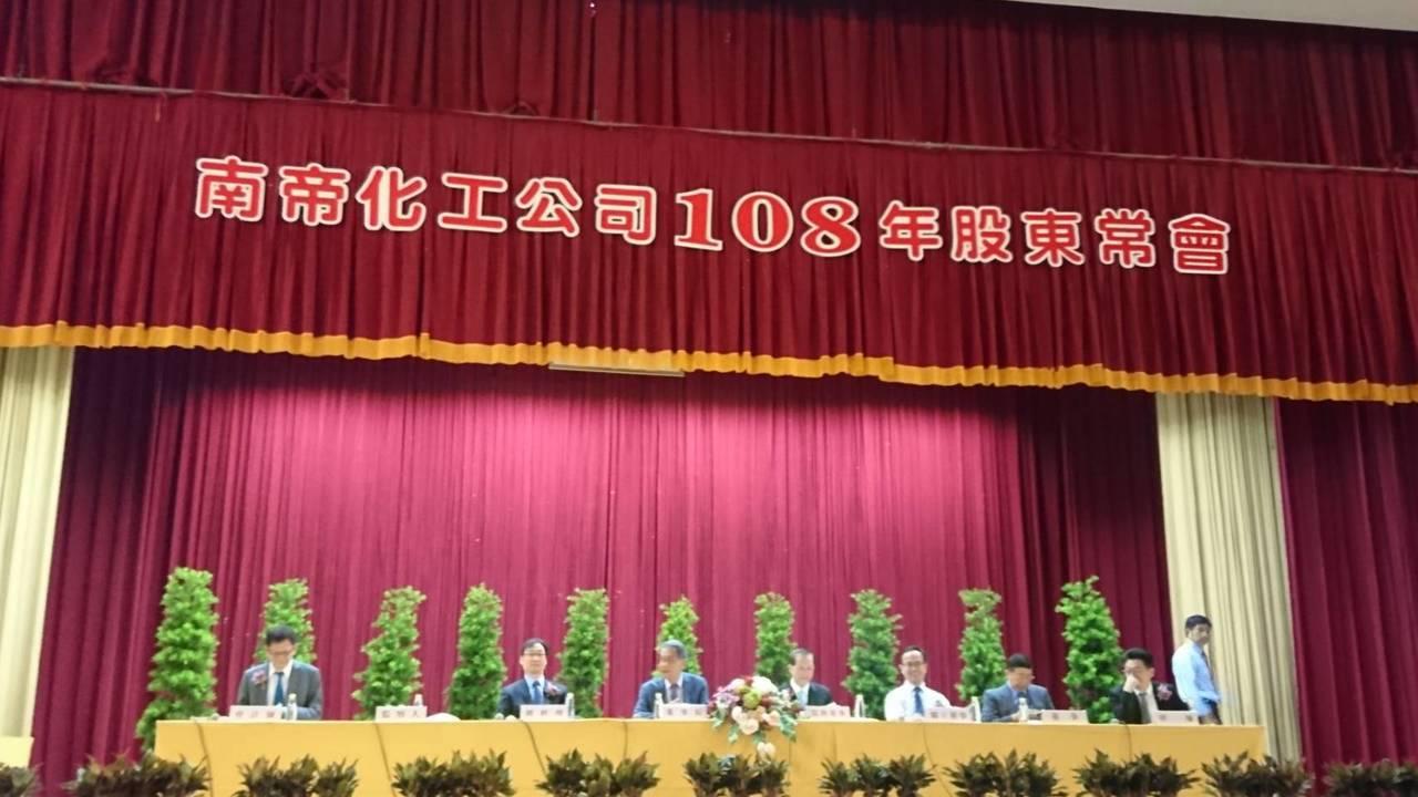 南帝107年度營收、獲利創下歷史新高,今天舉行股東會。黃淑惠攝