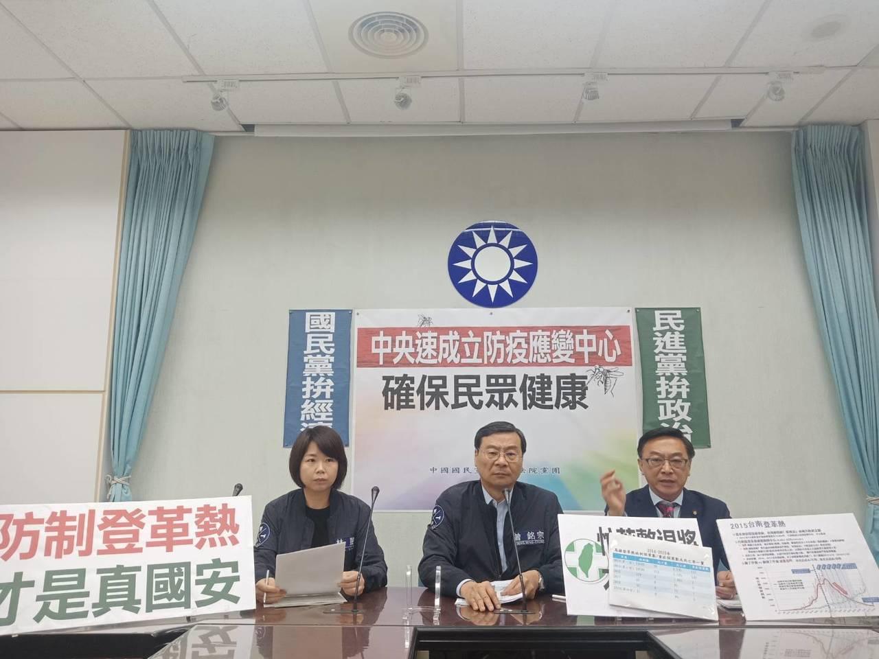 國民黨團舉行「中央速成立防疫應變中心 確保民眾健康」記者會。圖/國民黨團提供