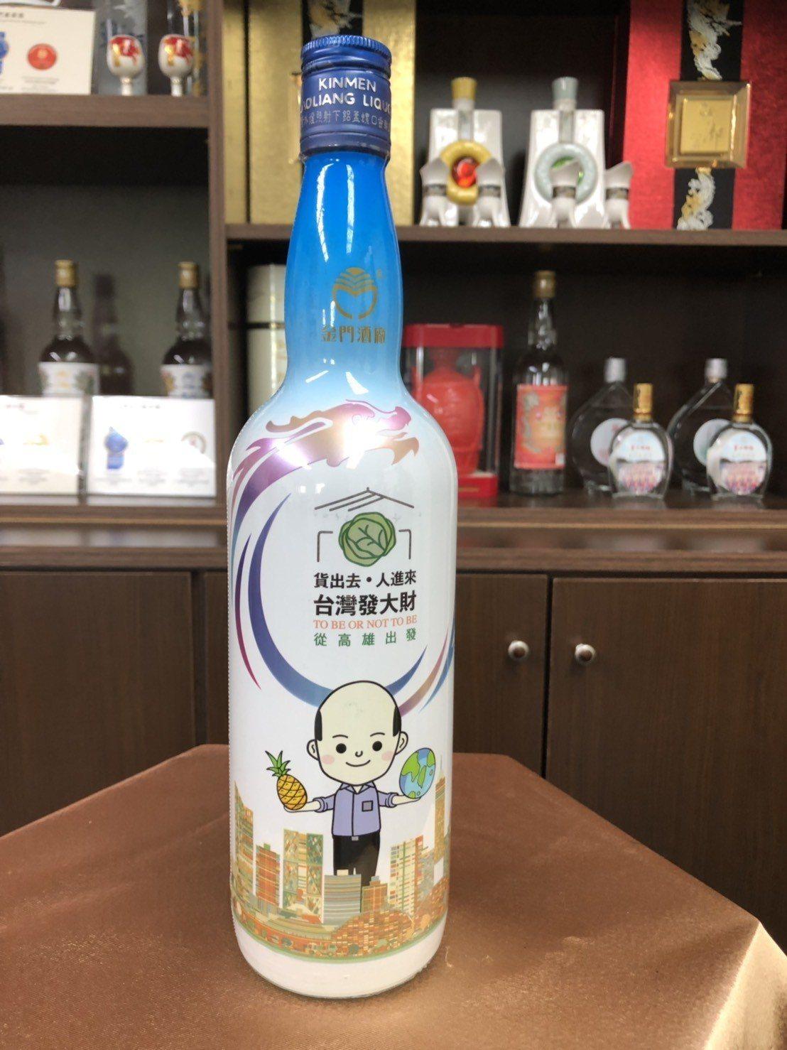 金門酒廠的韓國瑜紀念酒,瓶上的Q版韓市長,有別於賣菜郎的韓市長,這次手上是拿著一...