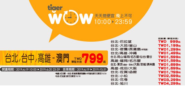台灣虎航今今天在官網宣布優惠票價。圖/取自虎航官網