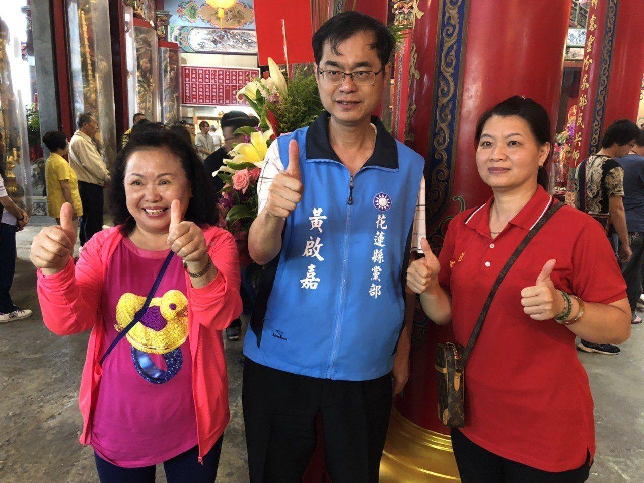 國民黨花蓮立委黨內初選由醫師黃啟嘉(中)勝出。圖/黃啟嘉服務處提供