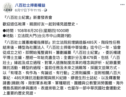 反年改團體「八百壯士」日前將先前上街頭抗議年金改革的過程編撰成書籍「八百壯士紀實...