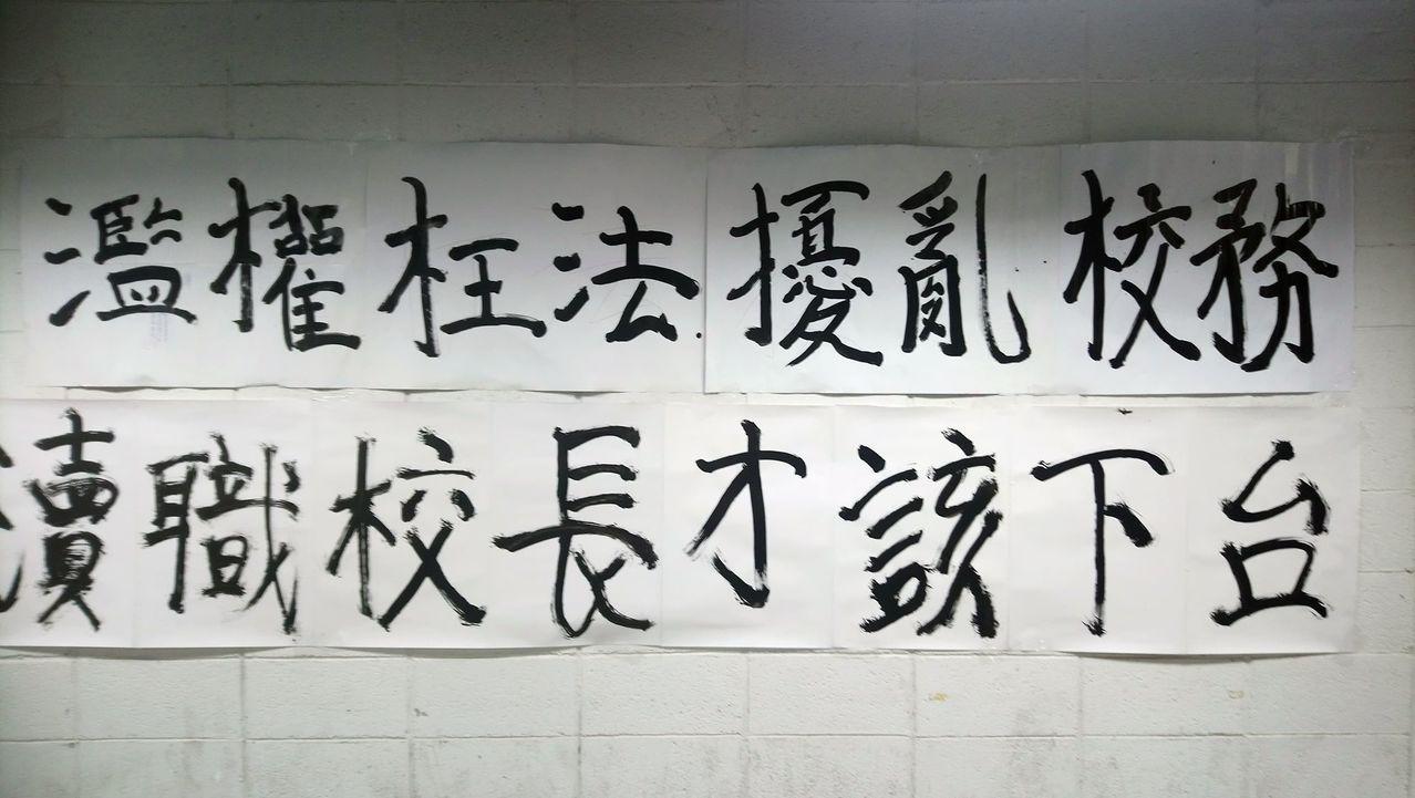 台南藝術大學音像學院代理院長孫松榮突遭解除解除職務,師生懸掛布條控訴校長瀆職。圖...