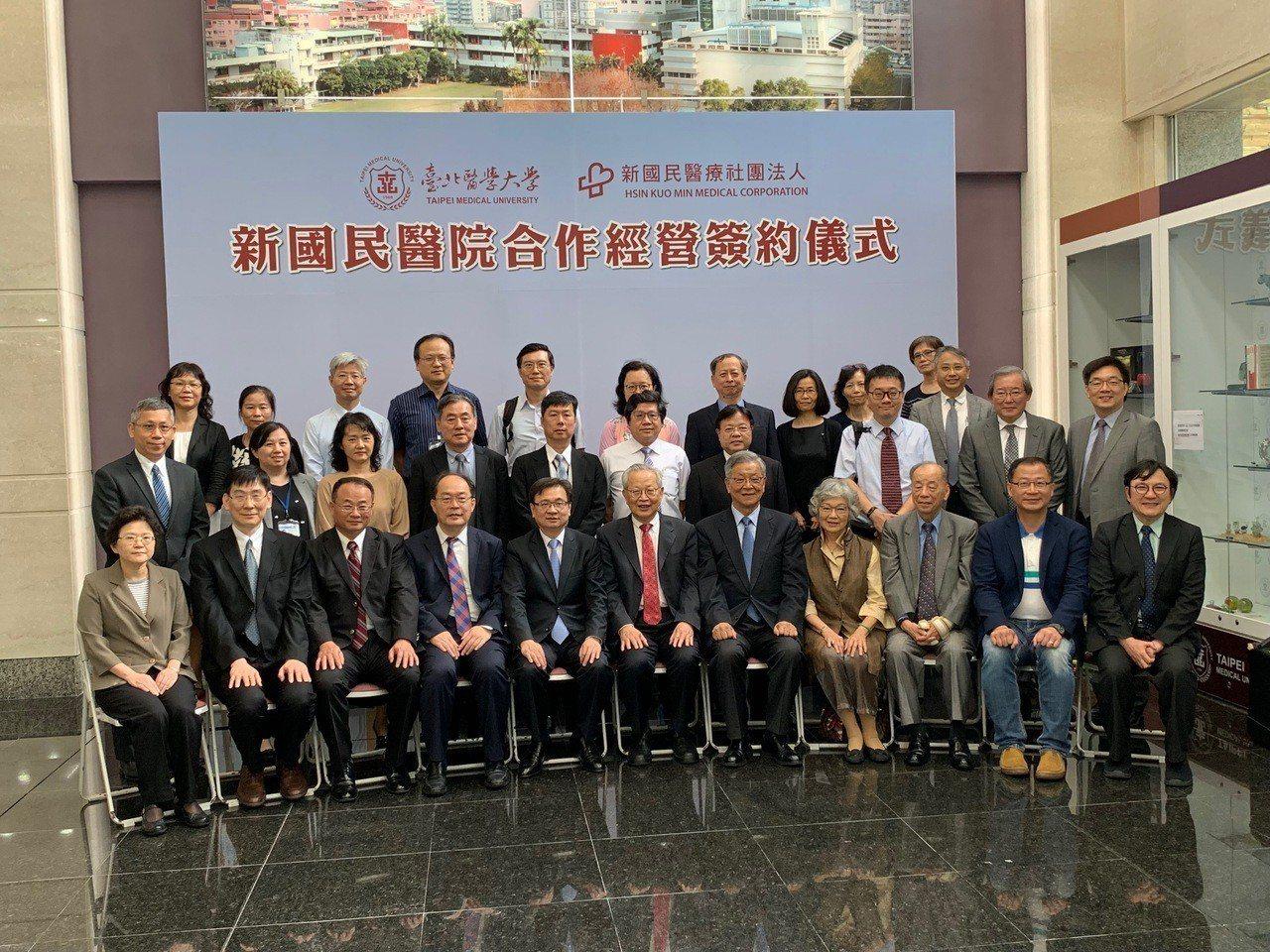 多位貴賓出席見證新國民醫院和台北醫學大學簽約合作經營。圖/新國民醫院提供