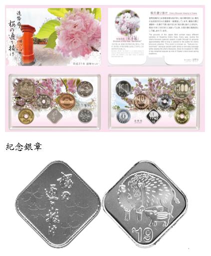 非流通版精美等級套幣,含1枚紀念銀章及6枚非流通版精美(Brilliant Un...