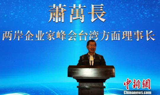 蕭萬長出席兩岸新舊動能轉換高峰論壇開幕式。圖:中新網